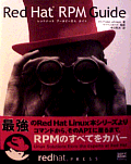 『Red Hat RPM guide』 – redhat PRESS