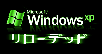 Windows XP Reloaded がリリース?