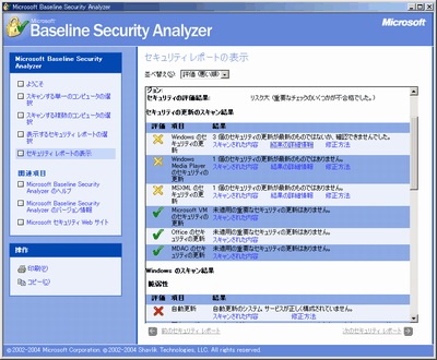 日本語版 Microsoft Baseline Security Analyzer 1.2 正式公開