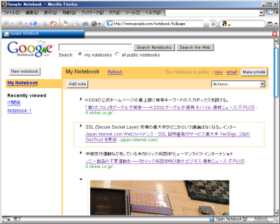 Google Notebook の Fullpage