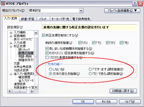 ATOK 2006 で文体の変化を指摘する設定
