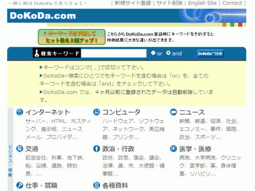 2002年頃の DoKoDa.com の画面 (WebArchive より)