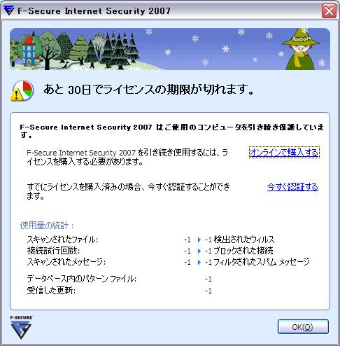 F-Secure インターネットセキュリティの画面