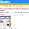 5jp.net : SimpleAPI を使ってサムネイルを表示