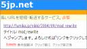 5jp.net : ジャンプ先文書のタイトル・はてなブックマーク数を表示