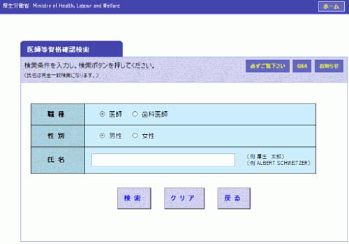 医療等資格確認検索画面