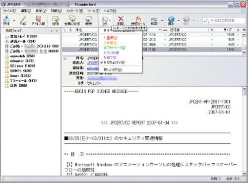 Mozilla Thunderbird 2.0 RC1 日本語の画面