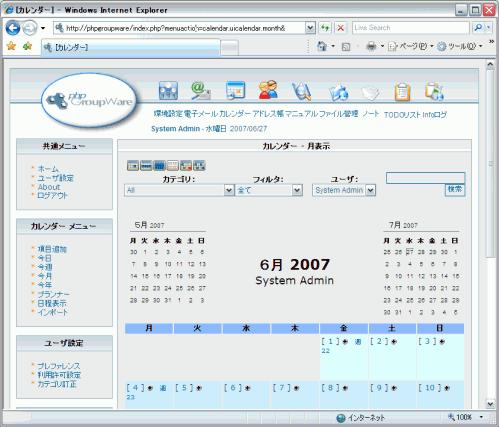 phpGroupWareのスクリーンショット