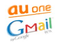 "KDDI が EZweb, DION を ""au one"" ブランドに統一、Gmail を採用"