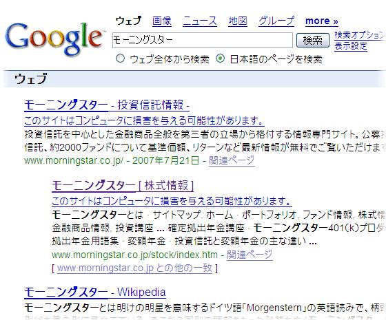 Google の「モーニングスター」検索結果