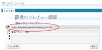 アップロードファイルの内容を確認
