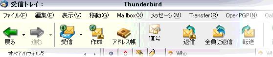 Penelope アドオンをインストールした状態の Thunderbird の UI
