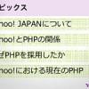 Yahoo で PHP はどのように使われているのか