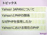 PHP at Yahoo