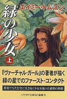 緑の少女〈上〉 (ハヤカワ文庫SF): 本: エイミー トムスン,Amy Thomson,田中 一江