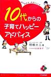 10代からの子育てハッピーアドバイス/明橋大二