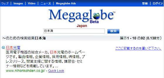 Megaglobe βサービスでの検索結果画面