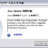 Java Update の画面って