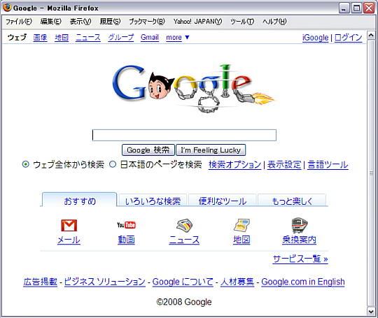 鉄腕アトムのGoogleロゴ