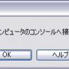SSH 転送を利用したリモートデスクトップ