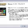 Winamp 5.54 が公式で日本語対応