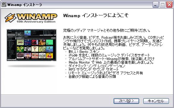WInamp 日本語版のインストーラ
