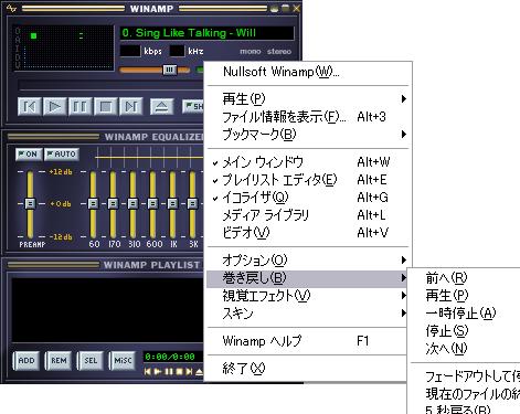 日本語版Winampの画面