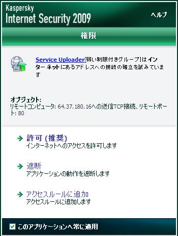 KIS2009の警告画面