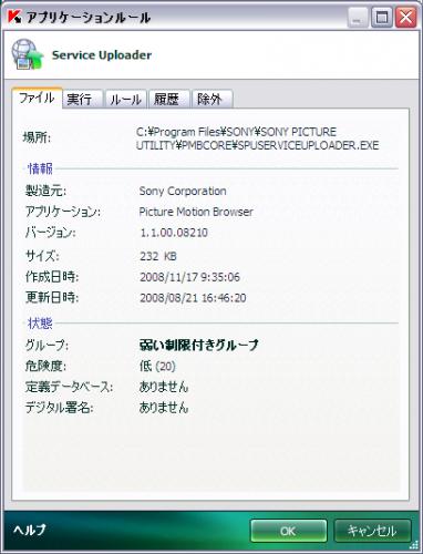 Service Uploader についての詳細