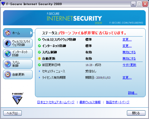 F-Secure Internet Security 2009 の警告画面