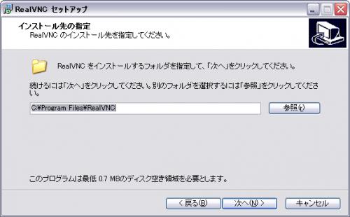 RealVNC 日本語インストール版のインストーラ