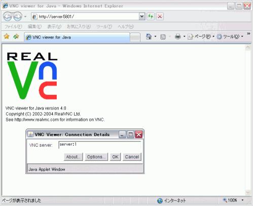 ブラウザから VNC サーバにアクセスする