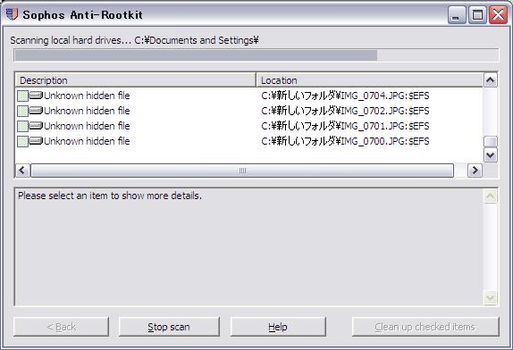 Sophos Anti-Rootkit で暗号化ファイルが検出される