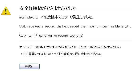 ssl_error_rx_record_too_long のエラーが出て通信できない