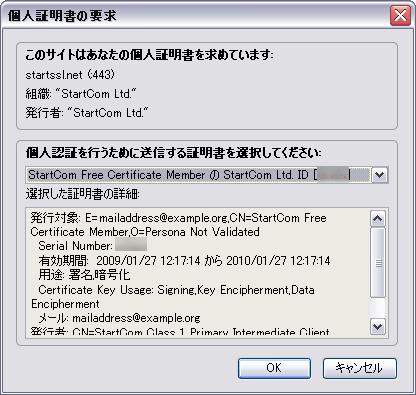StartSSL へログインする際には、クライアント証明書を利用する。