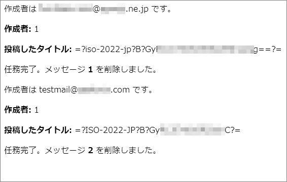 wp-mail.php にアクセスしたところ。投稿アドレスが表示されてしまう。