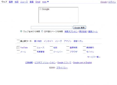 画像が表示されないグーグルのトップ画面
