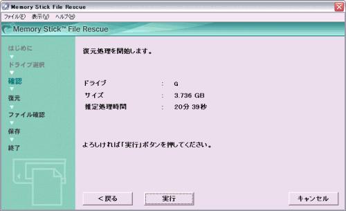 処理開始の画面。推定処理時間が表示される