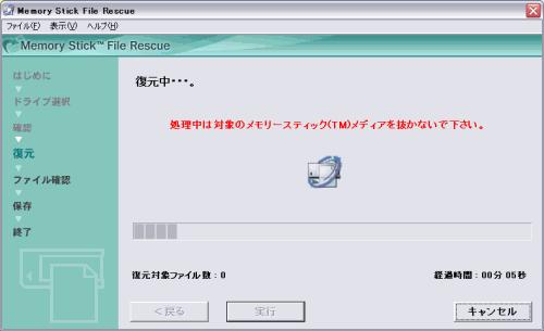ファイルの復元を実行しているところ