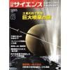 土星の衛星エンケラドス 噴泉の謎 – 日経サイエンス 2009年 03月号より