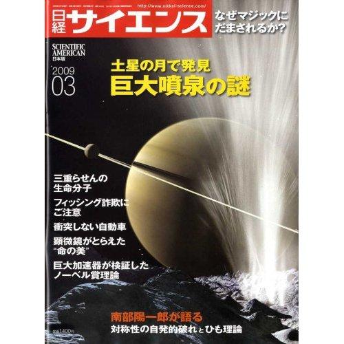 日経サイエンス2009年3月号