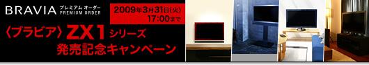ZX1シリーズ発売記念キャンペーン - SonyStyle