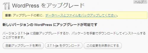 WordPress 2.7.1-ja へのアップデート画面