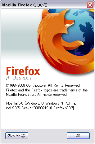Firefox 3.0.7 のバージョン情報画面