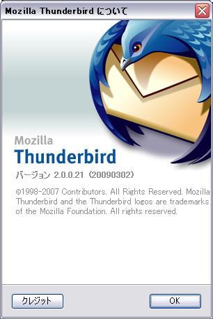 Thunderbird 2.0.0.21 のバージョン情報画面