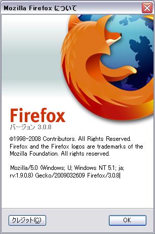 Firefox 3.0.8 のバージョン情報画面