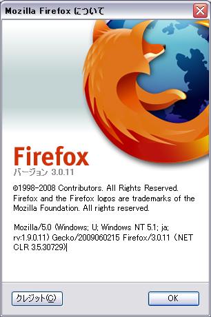 Firefox 3.0.11 のバージョン情報ダイアログ