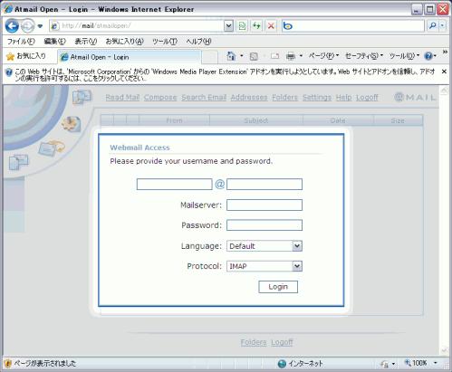 オープンソースのWEBメール AtMail のログイン画面