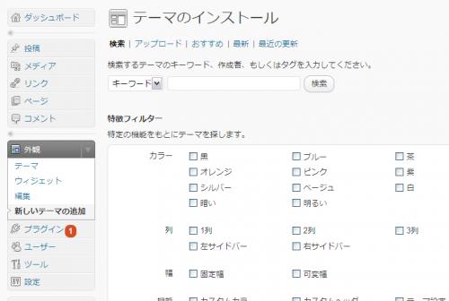 WordPress 2.8 の管理画面からテーマを検索できるように