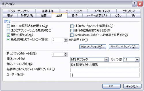 Excel 2003 の設定画面「全般」タブ